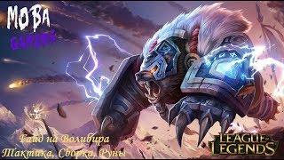 Лига Легенд: гайд на Волибира (Тактика, руны, сборка)/LOL: Volibear (Tactics, runes, items)