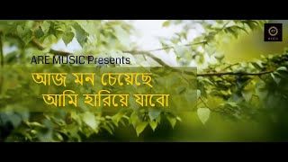 Aaj Mon Cheyeche Ami Hariye Jabo ft. Susmita | Lata Mangeshkar | ARE MUSIC