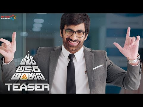 Amar Akbar Anthony Teaser | Ravi Teja | Ileana | Sreenu Vaitla | Thaman S | Mythri Movie Makers