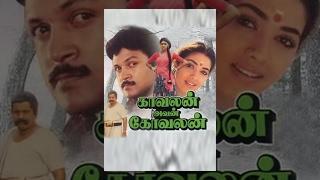 Kavalan Avan Kovalan (1987) Tamil Movie