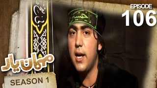 Mehman-e-Yar SE-1 - EP-106 - Imam Hussein's martyr
