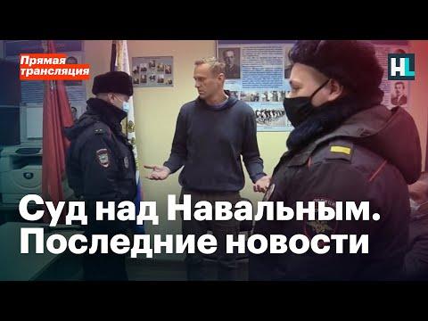 Суд над Навальным. Последние новости