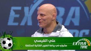 علي القيسي - مشواره في رياضة الفنون القتالية المختلطة