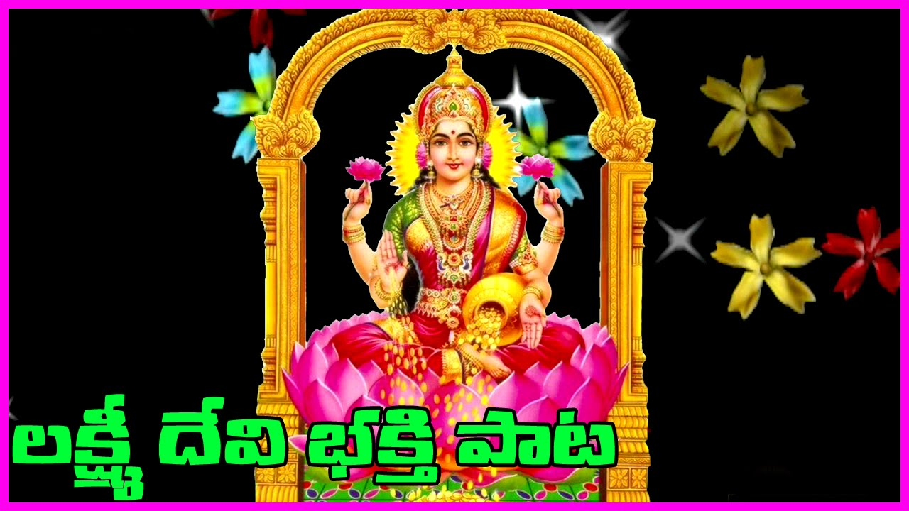 Telugu god songs