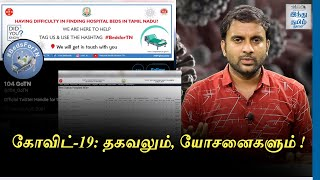 covid-19-information-and-suggestions-19-hindu-tamil-thisai