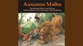 To Liontari Kai To Pontiki (Το λιοντάρι και το ποντίκι)