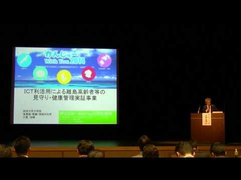 【ICT利活用の事例報告】 第2回 沖縄離島ICTシンポジウム ~ICTで挑む離島創生~