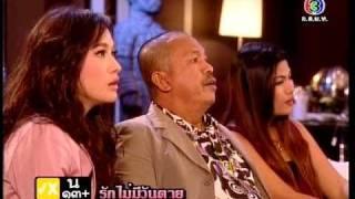 Repeat youtube video รักไม่มีวันตาย Rak Maimee Wantai Ep.1 [1/9]