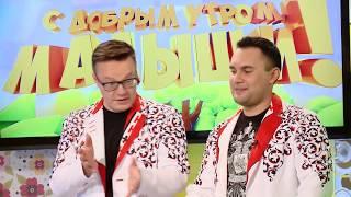 """С добрым утром, малыши! - Гостевая - Группа """"Баян Микс"""""""