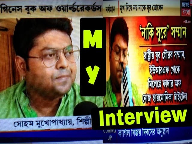 || My Interview on News 18 Channel || Bangla