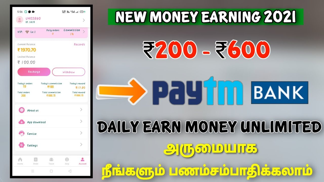 New Super Money Earning 2021 || ₹200-₹600 Daily Earn Money Unlimited || New Guk Website in Tamil