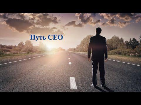 Открытое занятие курса. CEO - кто это?