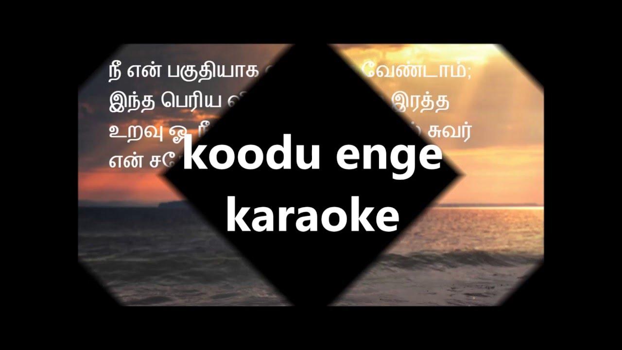 Koodu engke thedi kili free music download.