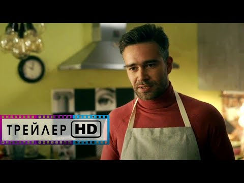 Не лечи меня — Трейлер (1080 HD) | Российский фильм | (2020)