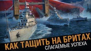 Как побеждать на крейсере британии World of Warships
