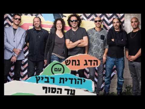 הדג נחש עם יהודית רביץ - עד הסוף // Hadag Nahash with Yehudit Ravitz  - Ad Ha'sof (Until The End)