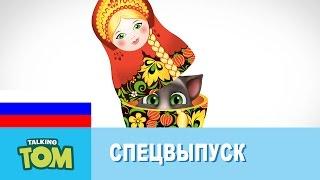 Говорящий Том и Друзья - Русские приключения