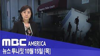 2020년 10월 15일(목) MBC AMERICA - 한인타운 '또 남녀 불화' 총격 살해 …