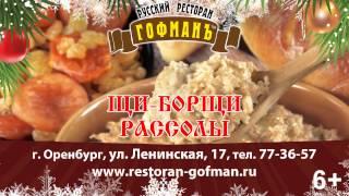 Реклама ресторана - Щи, Борщи, Рассолы.
