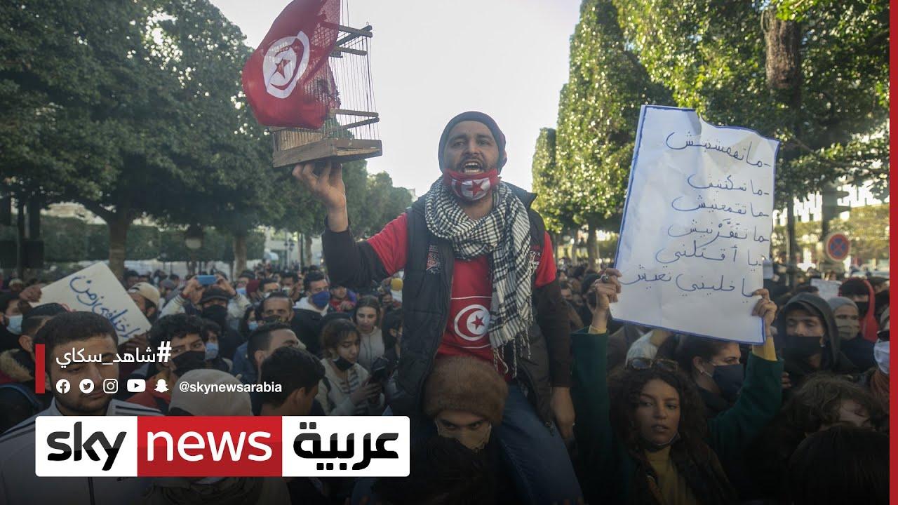 البرلمان التونسي يستجوب وزراء في حكومة المشيشي بشأن الاحتجاجات الأخيرة  - نشر قبل 39 دقيقة