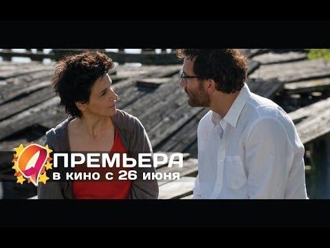 Любовь в словах и картинках (2014) HD трейлер | премьера 26 июня
