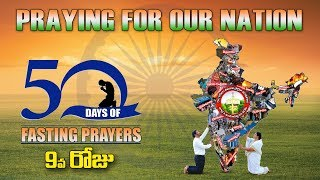 50 DAYS FASTING PRAYERS 9th DAY EVENING SERVICE (July Monthly Meetings)
