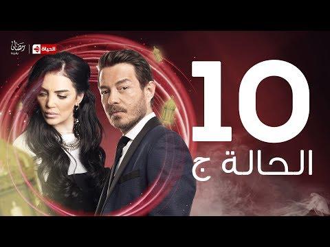 El Hala G Series / Episode 10 - مسلسل الحالة ج - الحلقة العاشرة - بطولة أحمد زاهر وحورية فرغلى