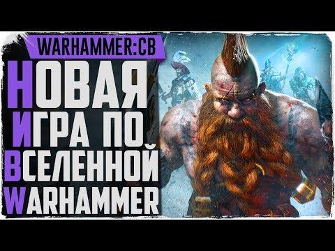 Warhammer Chaosbane 2019 . Новая РПГ по вселенной Вархаммер!?