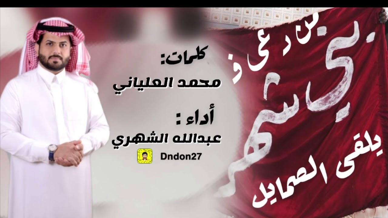 عبدالله الشهري | من دعى فابني شهر |
