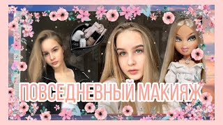 МОЙ ПОВСЕДНЕВНЫЙ МАКИЯЖ В 15 ЛЕТ by lissochka makeup