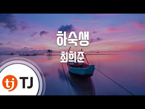 [TJ노래방] 하숙생 - 최희준 (Boarder - Choi Hee Jun) / TJ Karaoke