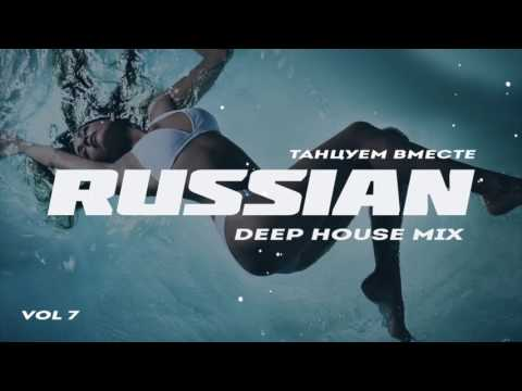 Russian Deep House 2017 | Русская Музыка Vol.7