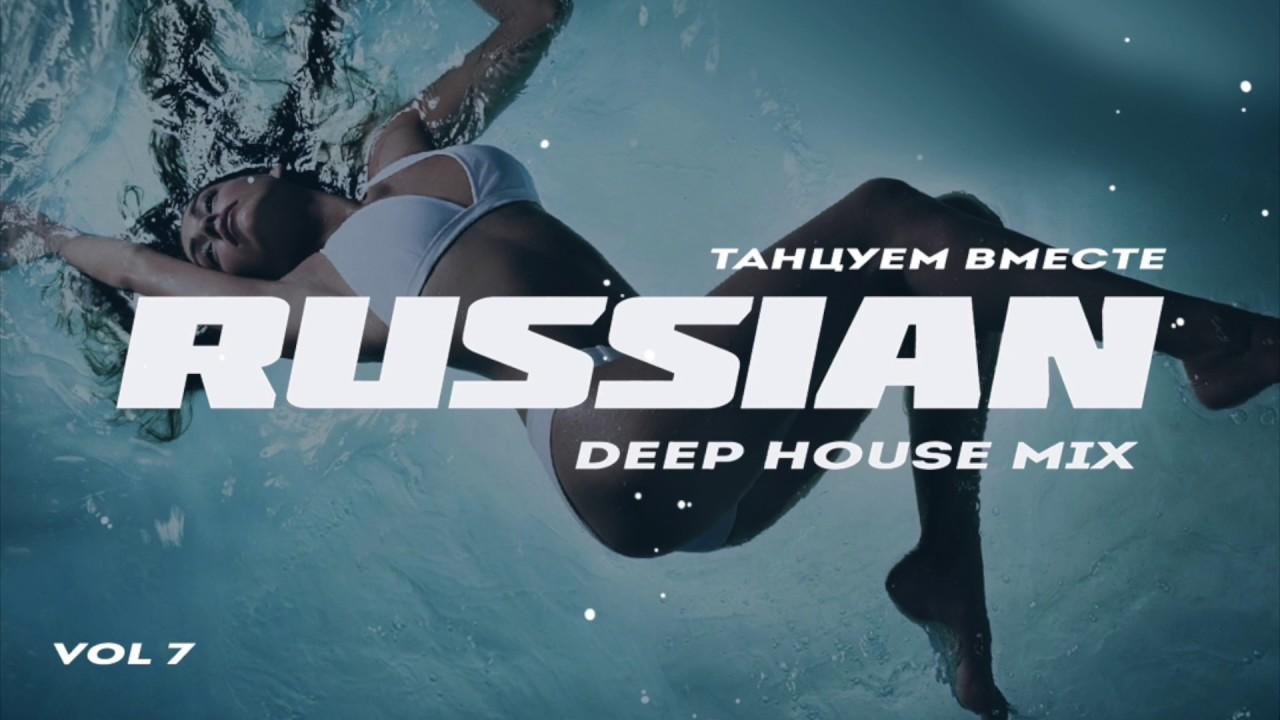 Russian Deep House 2018 | Русская Музыка Vol.7