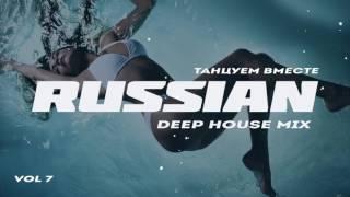 Download Russian Deep House 2018 | Русская Электронная Музыка Vol.7 Mp3 and Videos