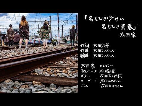 【女性ボーカルバンド 太田家】「名もなき少年の 名もなき青春」 MV