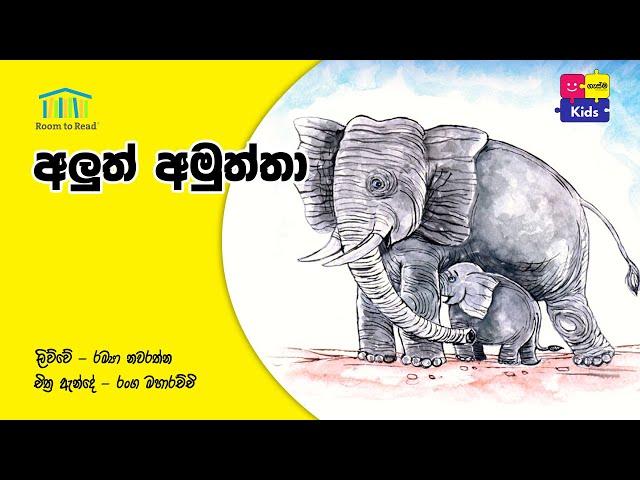 අළුත් අමුත්තා | Aluth Amuththa _ Gasma Kids Cartoon