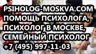 помощь психолога, психолог в москве, семейный психолог(, 2015-05-05T00:42:48.000Z)