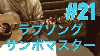 弾き語り動画20曲目! 大好きなサンボマスターの曲をやりました! 初め...