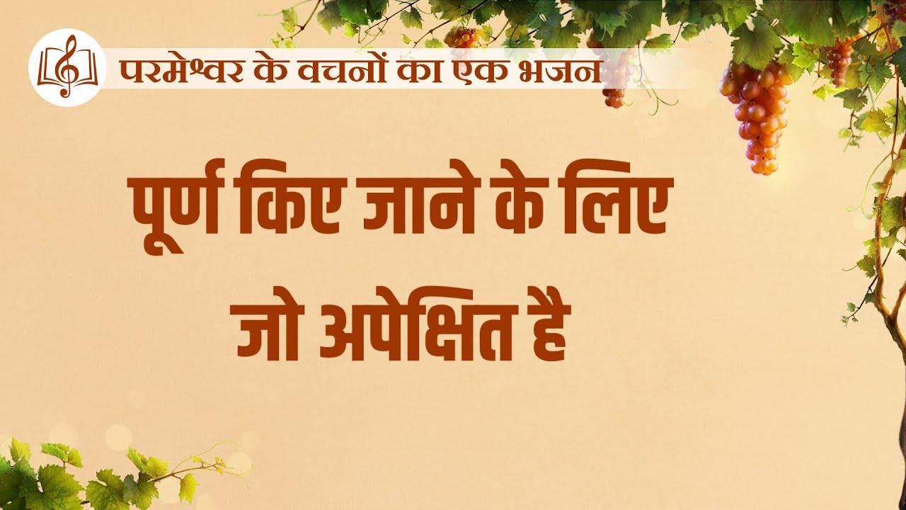 पूर्ण किए जाने के लिए जो अपेक्षित है | Hindi Christian Song With Lyrics