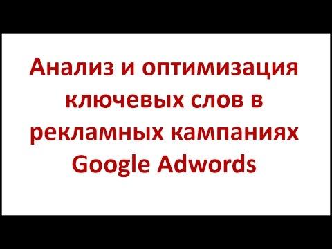 Анализ и оптимизация ключевых слов в рекламных кампаниях Google Adwords - Шаг #14 1