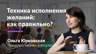 Работающая Техника исполнения желаний | Технология Как исполнить желание || Ольга Юрковская