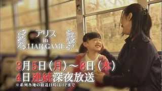 3.3 ROADSHOW 映画『ライアーゲーム -再生-』のスピンオフドラマ「アリ...