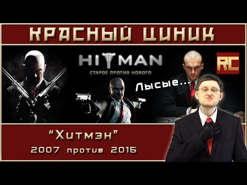 «Хитмэн» - 2007