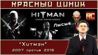«Hitman» - 2007 vs. 2015. Red Cynic's Movie Review