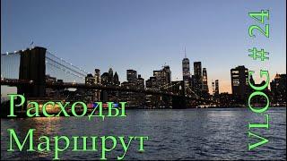 Америка / План поездки и расходы - 2019 VLOG # 24        #travel #сша #путешествия / Видео