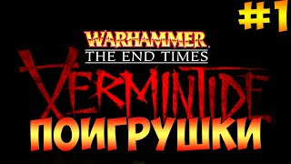 Warhammer End Times - Vermintide: Зачищаем втроём город от скавенов #1
