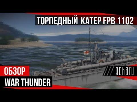 War Thunder - Торпедный катер FPB 1102