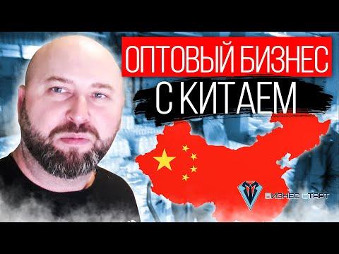 Оптовый бизнес с Китаем без предрассудков. Рынок китайских товаров. Школа оптового бизнеса.