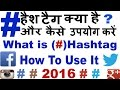 What is Hashtags(#) and How to Use It on Social Media In Hindi/Urdu-2016 (Live! Example) # Tag