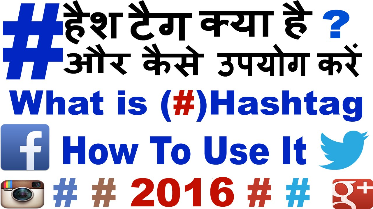 What is Hashtags(#) and How to Use It on Social Media In Hindi ...